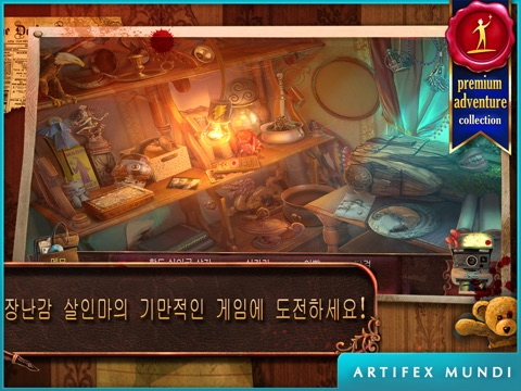 죽음의 퍼즐: 장난감의 단서 HD (Full) 앱스토어 스크린샷