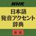 NHK日本語発音アクセント辞典 新版(デ辞蔵)