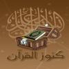 كنوز القرآن
