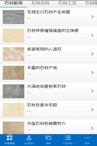 中国石材行业客户端 screenshot 2