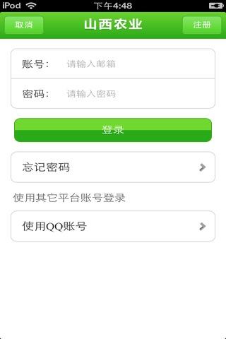 山西农业平台 screenshot 2