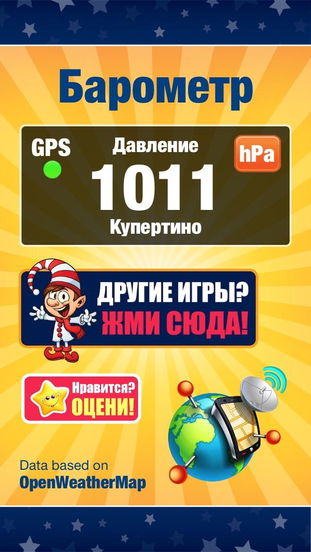 Barometer for iPhone and IPad - Pressure MeasurementСкриншоты 1