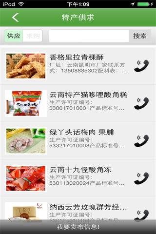 云南土特产 screenshot 3