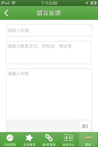 邹区(中国)灯具城 screenshot 4