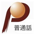 PiTL Putonghua TTS icon