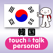 指さし会話韓国 touch&talk 【personal version】