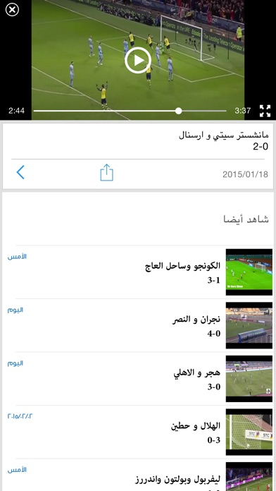 ملخصات المباريات بالفيديو - كرة القدملقطة شاشة2