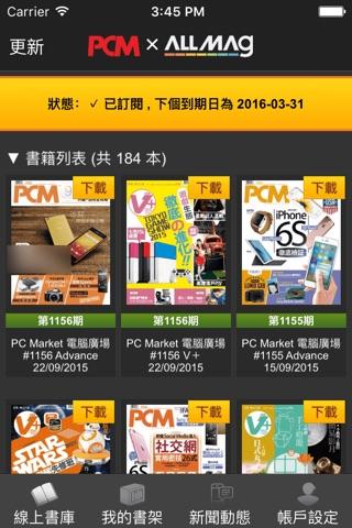 PCM HD+ x ALLMAG screenshot 1
