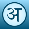 Hindi English Dictionary - SHABDKOSH.COM