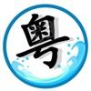 轻松学粤语 - 教您怎么说广东话、粤语