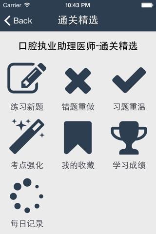 口腔执业助理医师 screenshot 1