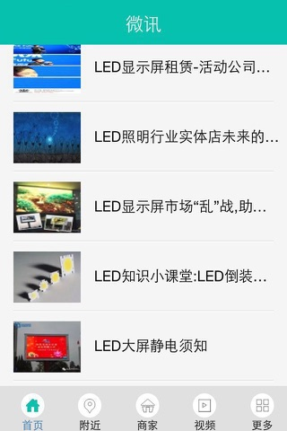 LED灯饰平台 screenshot 4