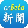 cnBeta新闻 - 最新专业版中文IT业界资讯平台客户端