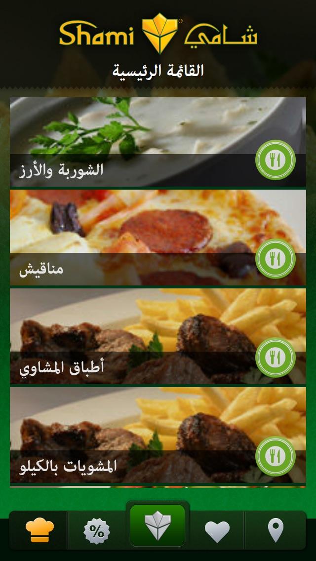 مطاعم شاميلقطة شاشة2