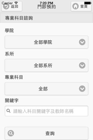 KUAS 學習門診 screenshot 4