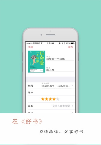 好书 screenshot 3