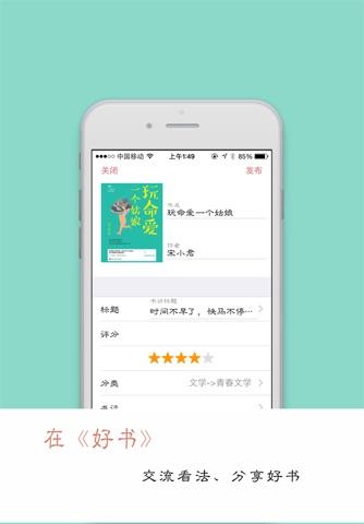 好书 screenshot 3