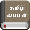 Tamil Bible Pro