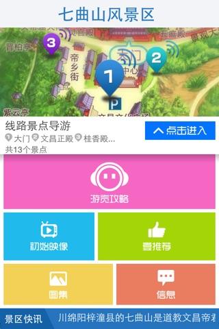 七曲山随身导 screenshot 1