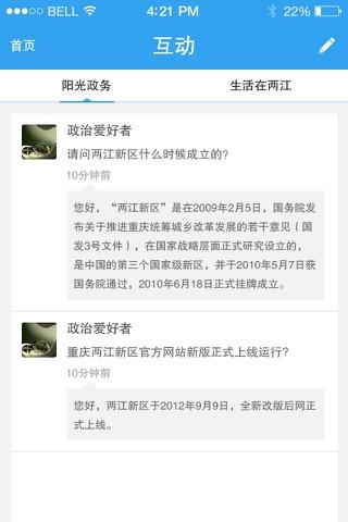 重庆两江新区 screenshot 4