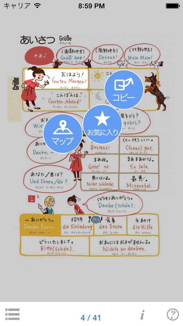 指さし会話ドイツ touch&talk 【... screenshot1