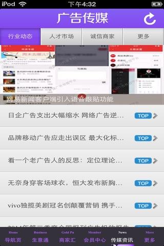 中国广告传媒平台 screenshot 2
