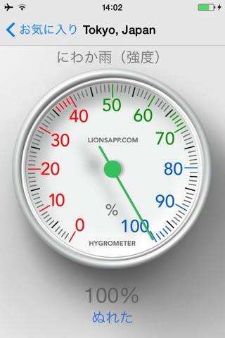 Hygrometer - Check humidity screenshot 1