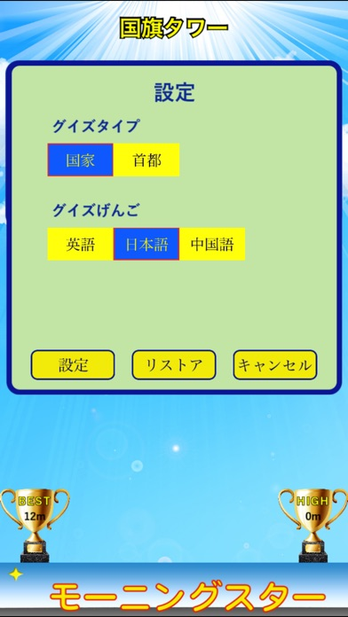 国旗タワー screenshot1