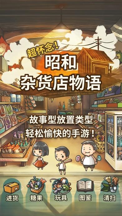 令人感动的养成游戏 昭和杂货店物语 screenshot one