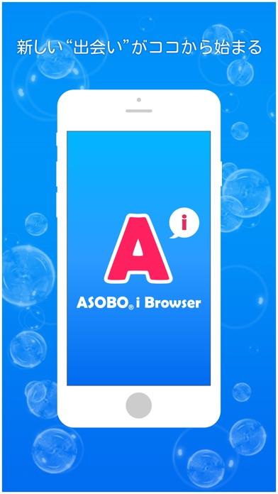 ASOBO i BROWSERのスクリーンショット1