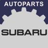 スバル用部品 Subaru