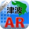 AR津波ハザードマップ(防災情報提供ARアプリ)