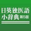 ロゴヴィスタ株式会社 - 南山堂 日英独医語小辞典第5版 アートワーク