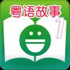 Cantonese Stories For Children Chapter 1  - 粵語兒童有聲故事第1集