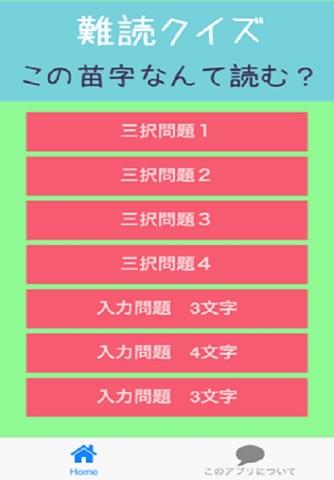難読クイズ(苗字編) screenshot 1