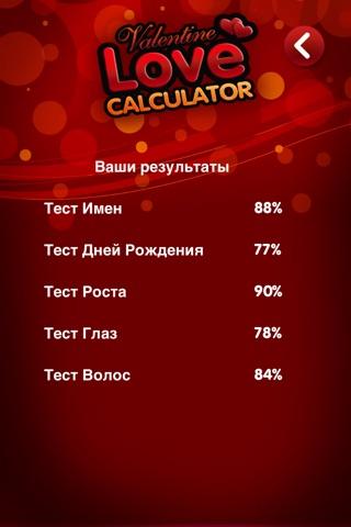 Super Love Calculator screenshot 4