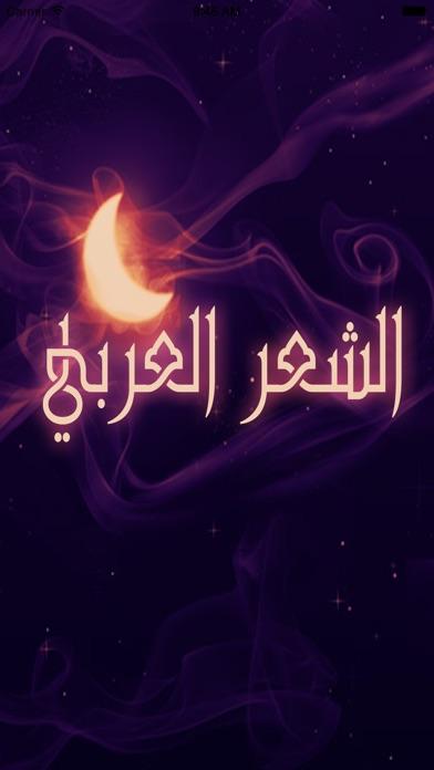 أشعار أبو الأسود الدؤليلقطة شاشة1
