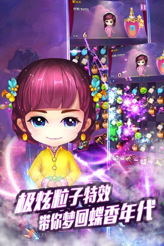 活色生香 screenshot 4
