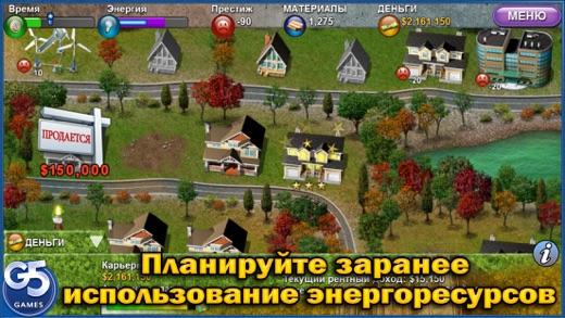 Построй-ка 4. Город солнца (Полная версия) Screenshot