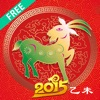 羊年運程免費版-2015最全運程