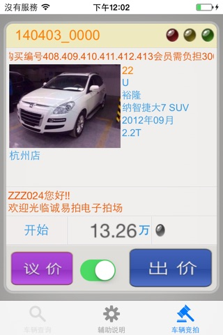 诚易随手拍 screenshot 2