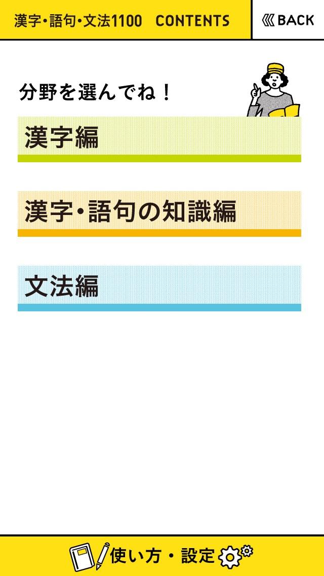 学研『高校入試ランク順 中学漢字・語句・文法1100』のおすすめ画像1