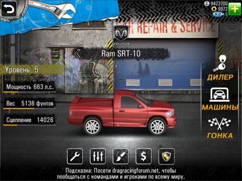 Скачать Drag Racing 4x4