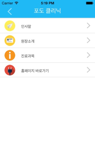 포도클리닉 - 병원앱 screenshot 2
