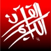 Asan Quran HD
