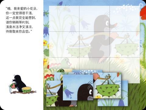 鼹鼠的故事裤子 screenshot 2