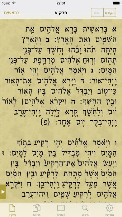 "Tanach for all - תנ""ך בשביל כולם Screenshot 1"
