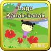 马来歌谣 Lagu Kanak kanak 动画视频朗读与歌唱