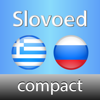 Russian <-> Greek Slovoed Compact talking dictionary