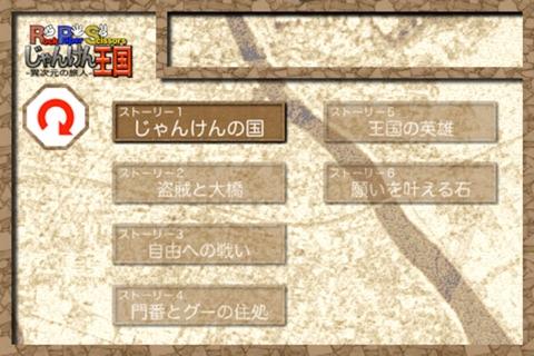 じゃんけん王国 screenshot 3
